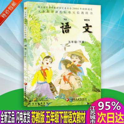 全新正版 苏教版 小学语文课 5五年级下册 课教材教科书