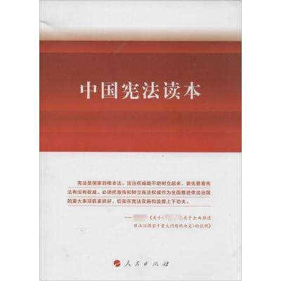 正版 中国宪法读本 秦前红 主编 人民出版社 9787010142821 书籍