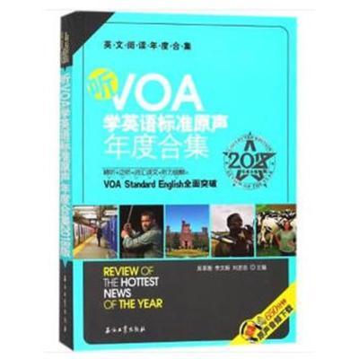 全新正版 聽VOA學英語標準原聲年度合集2018版