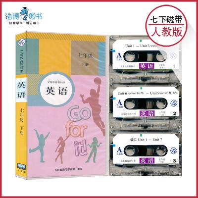 【七年級下冊英語磁帶人教版】 初中磁帶配套人教版 7年級下冊 初一下冊 正版音質好 一盒三盤 英語七年級下冊磁帶
