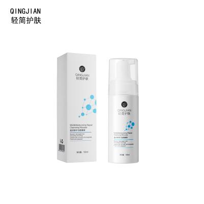 輕簡護膚抑菌舒緩洗面奶 150ml 男女 深層清潔 溫和保濕 控油平衡 抑菌舒緩