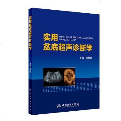 實用盆底超聲診斷學(配增值)