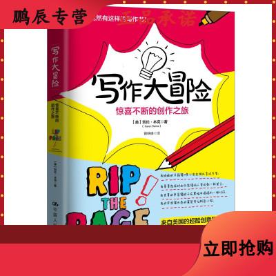 正版 寫作大冒:驚喜不斷的創作之旅 凱倫·本克 著  中國人民大學出版社