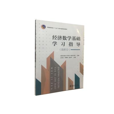 正版 經濟數學基礎學習指導(微積分) 大學教材 北京大學出版社