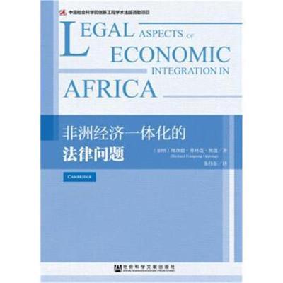 非洲經濟一體化的法律問題 9787520132138