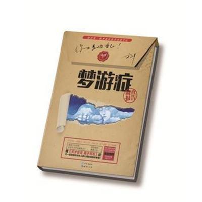 正版書籍 夢游癥調查報告 97875492380 長江出版社