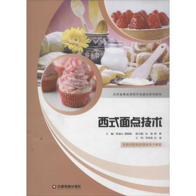 西式面點技術 賈成山,郭曉海 編 著作 專業科技 文軒網