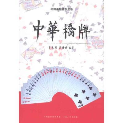 正版 中华桥牌 贾志国,贾丹丹 山西人民出版社 9787203073710 书籍
