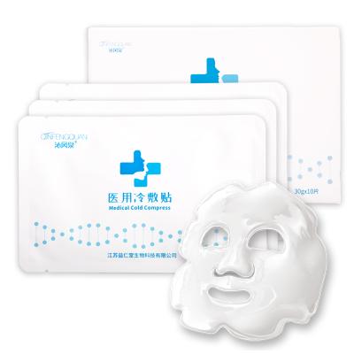 沁鳳泉醫用冷敷貼敷料10片裝補水保濕鎮靜舒緩過敏性肌膚術后修復補水痤瘡