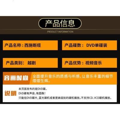 正版 西施斷纜 越劇DVD碟片周柳萍周偉君經典戲劇戲曲視頻DVD光盤