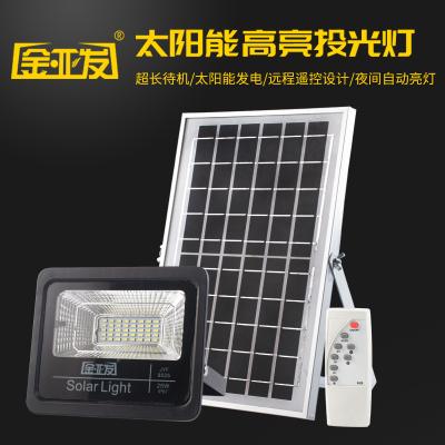 金亞發LED太陽能40W多晶戶外充電新農村路燈投光燈電池板光伏家用泛光燈