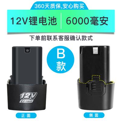 電鉆電池 12v鋰電池16.8v充電器芝浦手鉆手電鉆電池 12VB款6000毫安【工業級】送充電器