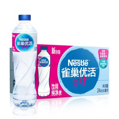 雀巢(Nestle)优活饮用纯净水550ml*24/箱 (新老包装随机发货中)雀巢纯净水 瓶装水 会议用水