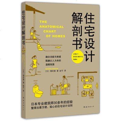 住宅设计解剖书 住宅设计解剖书2