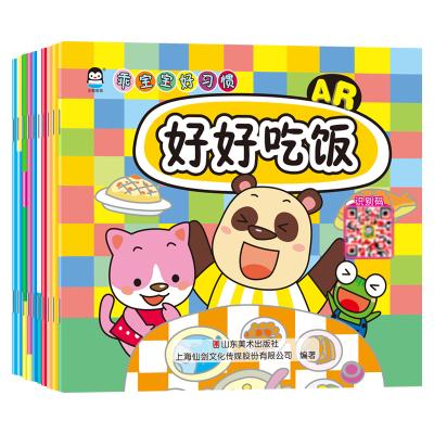 乖寶寶好習慣AR版全套10冊 我愛刷牙洗澡我不挑食懂禮貌好好吃飯3-6歲兒童習慣養成品格培養圖畫故事書