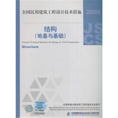 正版书籍 2009技术措施(结构-地基与基础)全国民用建筑工程设计技术措施(结