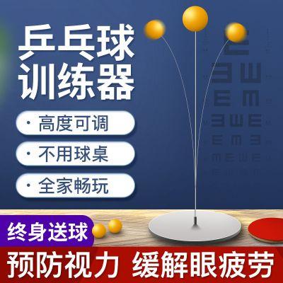 彈力軟軸乒乓球訓練器兒童玩具視力球家用發球機單人專業自練神器【2月28日前發完】