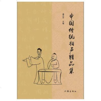 中国传统相声精品集 传统相声名段精选,曲艺爱好者经典图书