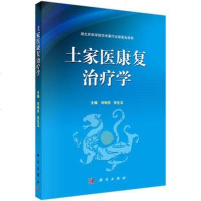 正版现货 土家医康复学 刘哨兵,张生玉 9787030502094 科学出版社