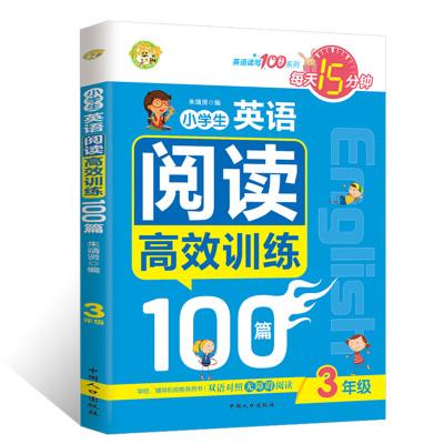 小學生英語閱讀高效訓練100篇三3年級小學英語通用版學校輔導推薦用書雙語對照無障礙閱讀書階梯閱讀理解與訓練