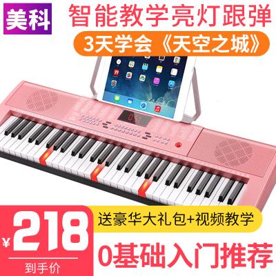 美科Meirkergr电子琴成人专业儿童粉色初学者入门61钢琴键专业琴智能 基础版+大礼包