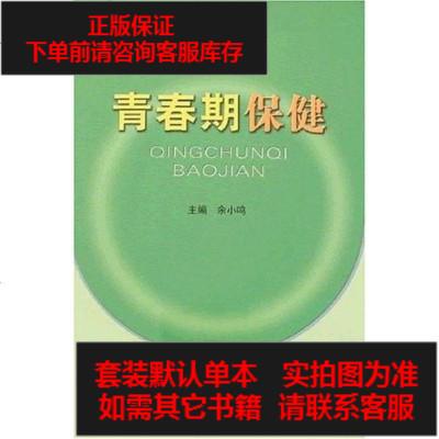 【二手8成新】青春期保健 9787810728089