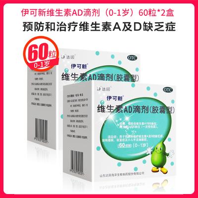 共120粒】伊可新 維生素AD滴劑(膠囊型)(0-1歲)60粒*2盒 綠葫蘆  用于預防和治療維生素A及D缺乏癥