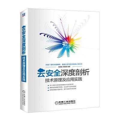 云安全深度剖析 技術原理及應用實踐 9787111533535 正版 徐保民 機械工業出版社