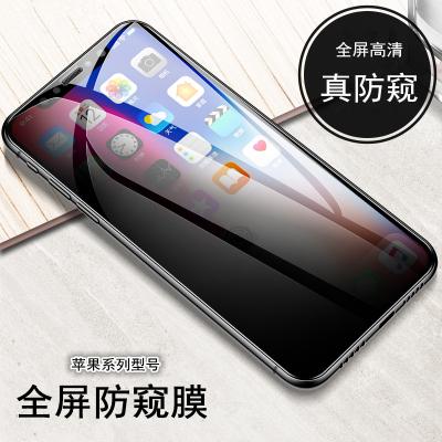 VIPin 蘋果iphone11/11pro/11promax/X/XS/XR/XSMax全屏高清防偷窺鋼化膜 手機貼膜