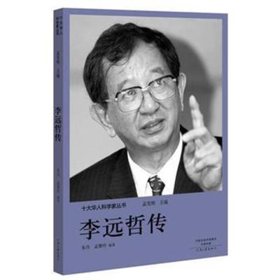 全新正版 十大華人科學家叢書:李遠哲傳