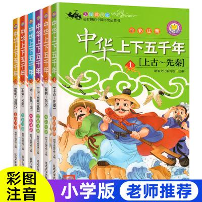 中華上下五千年正版小學版全套注音版寫給兒童的中國青少年歷史故事書籍5000年一二三年級小學生課外閱讀彩圖版