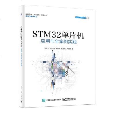 STM32單片機應用與全案例實踐 沈紅衛著計算機程序員軟件設計嵌入式系統開發工程技術教程書STM32單片機編程入零