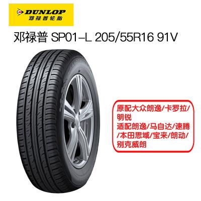 鄧祿普(DUNLOP)輪胎 205/55R16 91H SP-R1 適配本田思域/速騰/朗逸/卡羅拉/明銳/朗動/馬自達