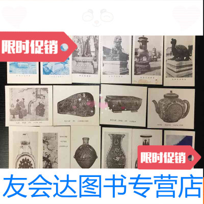 【二手9成新】稀見60年代故宮博物院服務部印明信片16張(尺寸:14cm*9cm) 9783513923224