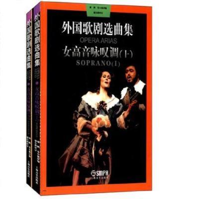外國歌劇選曲集-女高音詠嘆調(上、下)