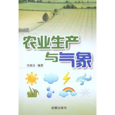 農業生產與氣象 朱振全 著作 專業科技 文軒網