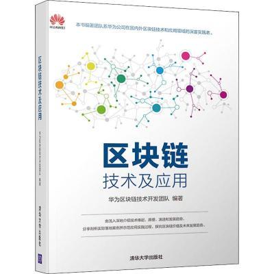 區塊鏈技術及應用 華為區塊鏈技術開發團隊 著 經管、勵志 文軒網