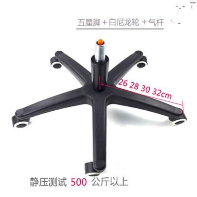 定做 加厚尼龍升降轉椅腿辦公椅配件五星腳架帶滑輪子電腦椅底腳老板椅底座