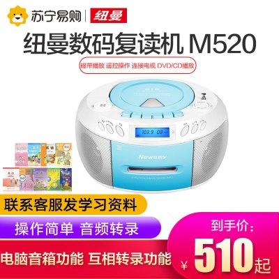 紐曼(Newsmy) 復讀機CD機M520 藍色 數碼便攜式多功能學習機CD/VCD/DVD USB 磁帶播放器收錄機