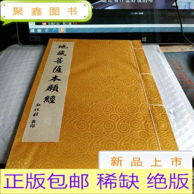 正版九成新地藏菩薩本愿經(弘化社)