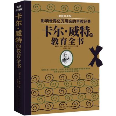 家庭珍藏版卡尔威特的教育全书新版