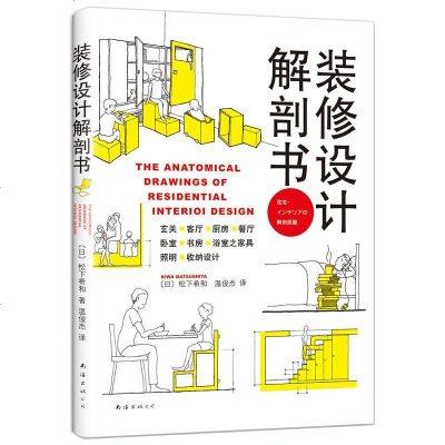 住宅设计解剖书 装修设计解剖书
