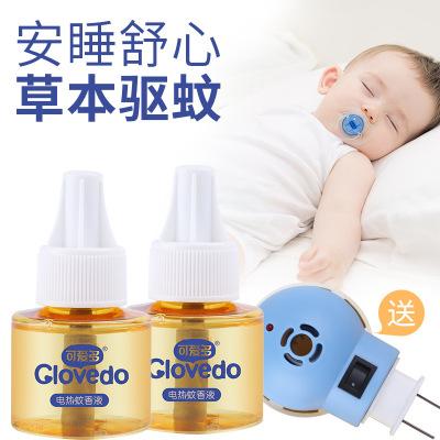 可愛多電熱蚊香液 嬰兒驅蚊液2瓶+1器 無香型電蚊香液驅蚊液