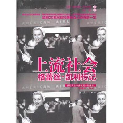 正版书籍 上流社 9787540755003 漓江出版社