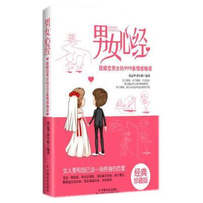 男女心經:至婚戀男女的999條情感物語