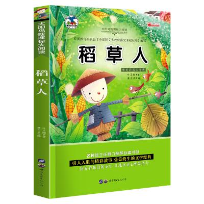 注音版稻草人 一年級課外書老師推薦二三年級閱讀 兒童書籍6-7-8-9-12周歲小學生課外閱讀書籍