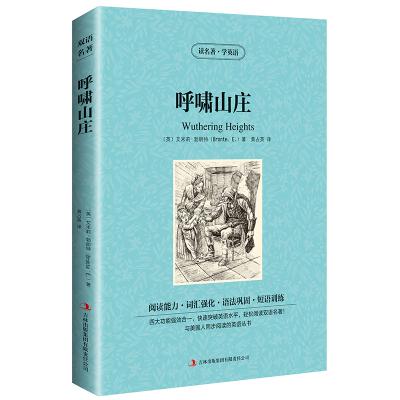 呼嘯山莊中英文雙語書籍名著讀物英漢對照小說閱讀 艾米莉勃朗特原著 讀名著學英語 高初中生課外閱讀