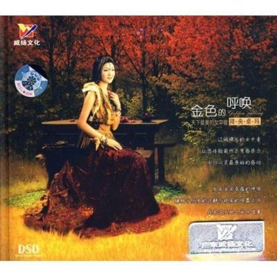 正版 降央卓瑪:金色的呼喚(CD)