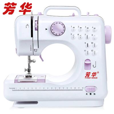 芳華縫紉機迷你小型臺式鎖邊多功能電動家用吃厚縫紉機505A