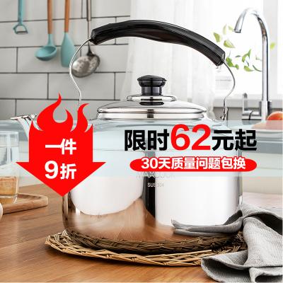 美廚(maxcook) 304不銹鋼燒水壺 5L大口徑中式鳴音水壺 燃氣爐電磁爐通用 MCH653